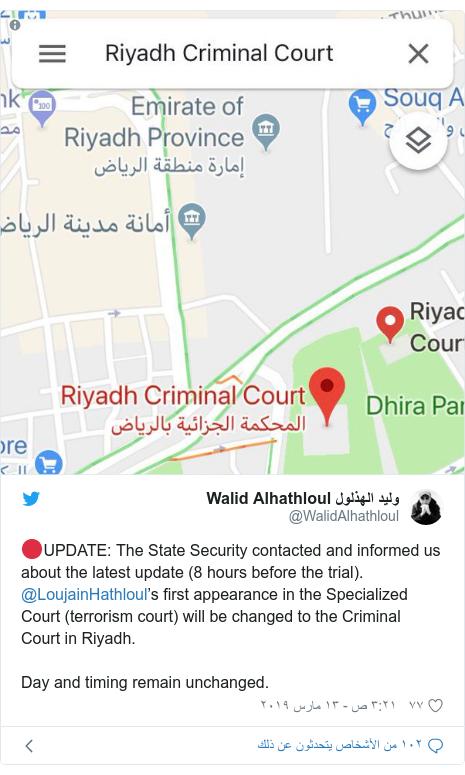 تويتر رسالة بعث بها @WalidAlhathloul: 🔴UPDATE  The State Security contacted and informed us about the latest update (8 hours before the trial). @LoujainHathloul's first appearance in the Specialized Court (terrorism court) will be changed to the Criminal Court in Riyadh.Day and timing remain unchanged.