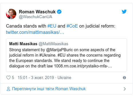 Twitter допис, автор: @WaschukCanUA: Canada stands with #EU and #CoE on judicial reform