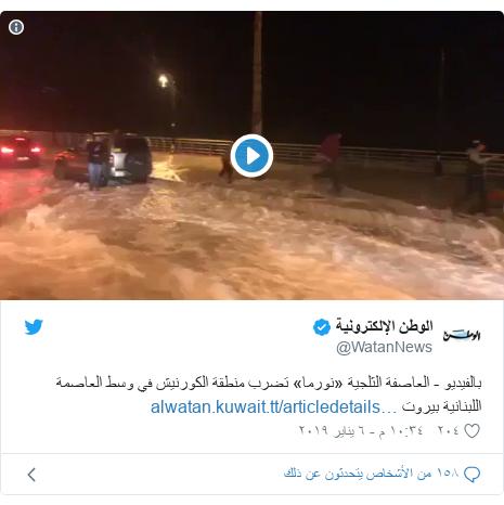 تويتر رسالة بعث بها @WatanNews: بالفيديو - العاصفة الثلجية «نورما» تضرب منطقة الكورنيش في وسط العاصمة اللبنانية بيروت