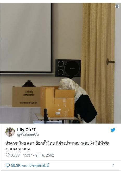 Twitter โพสต์โดย @WatineeCu: น้ำตาจะไหล คูหาเลือกตั้งไทย ที่ต่างประเทศ. สงสัยเงินไปทัวร์ดูงาน ตปท หมด