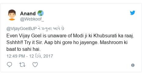 Twitter post by @Webkoof_: Even Vijay Goel is unaware of Modi ji ki Khubsurati ka raaj. Sshhh!! Try it Sir. Aap bhi gore ho jayenge. Mashroom ki baat to sahi hai.