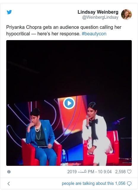 ٹوئٹر پوسٹس @WeinbergLindsay کے حساب سے: Priyanka Chopra gets an audience question calling her hypocritical — here's her response. #beautycon