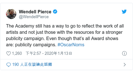 Twitter 用戶名 @WendellPierce: The Academy still has a way to go to reflect the work of all artists and not just those with the resources for a stronger publicity campaign. Even though that's all Award shows are  publicity campaigns. #OscarNoms