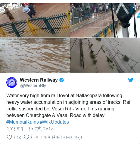 Twitter post by @WesternRly: Water very high from rail level at Nallasopara following heavy water accumulation in adjoining areas of tracks. Rail traffic suspended bet Vasai Rd - Virar. Trns running between Churchgate & Vasai Road with delay. #MumbaiRains #WRUpdates