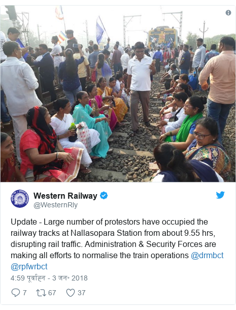 ट्विटर पोस्ट @WesternRly: Update - Large number of protestors have occupied the railway tracks at Nallasopara Station  from about 9.55 hrs, disrupting rail traffic. Administration & Security Forces are making all efforts to normalise the train operations @drmbct @rpfwrbct