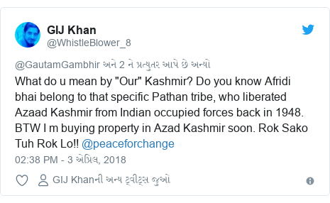"""Twitter post by @WhistleBlower_8: What do u mean by """"Our"""" Kashmir? Do you know Afridi bhai belong to that specific Pathan tribe, who liberated Azaad Kashmir from Indian occupied forces back in 1948. BTW I m buying property in Azad Kashmir soon. Rok Sako Tuh Rok Lo!! @peaceforchange"""