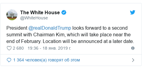 Twitter пост, автор: @WhiteHouse: President @realDonaldTrump looks forward to a second summit with Chairman Kim, which will take place near the end of February. Location will be announced at a later date.