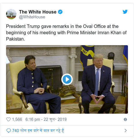 ट्विटर पोस्ट @WhiteHouse: President Trump gave remarks in the Oval Office at the beginning of his meeting with Prime Minister Imran Khan of Pakistan.