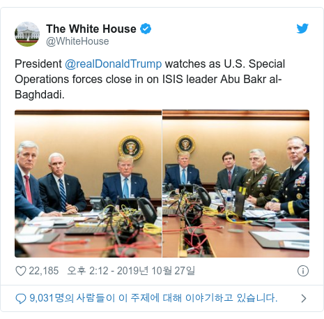 Twitter post by @WhiteHouse: President @realDonaldTrump watches as U.S. Special Operations forces close in on ISIS leader Abu Bakr al-Baghdadi.