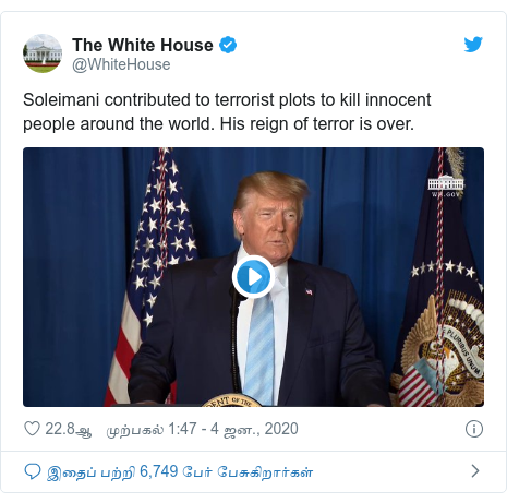 டுவிட்டர் இவரது பதிவு @WhiteHouse: Soleimani contributed to terrorist plots to kill innocent people around the world. His reign of terror is over.