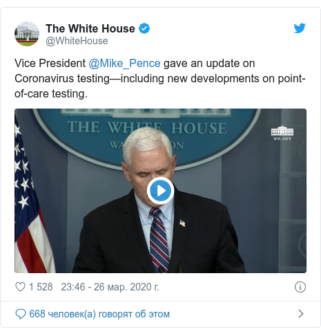 Twitter пост, автор: @WhiteHouse: Vice President @Mike_Pence gave an update on Coronavirus testing—including new developments on point-of-care testing.