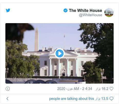 ٹوئٹر پوسٹس @WhiteHouse کے حساب سے: