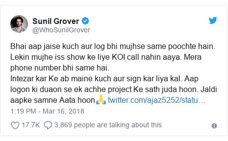 Twitter post by @WhoSunilGrover: Bhai aap jaise kuch aur log bhi mujhse same poochte hain. Lekin mujhe iss show ke liye KOI call nahin aaya. Mera phone number bhi same hai.Intezar kar Ke ab maine kuch aur sign kar liya kal. Aap logon ki duaon se ek achhe project Ke sath juda hoon. Jaldi aapke samne Aata hoon🙏