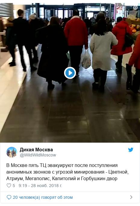 Twitter пост, автор: @WildWildMoscow: В Москве пять ТЦ эвакуируют после поступления анонимных звонков с угрозой минирования - Цветной, Атриум, Мегаполис, Капитолий и Горбушкин двор