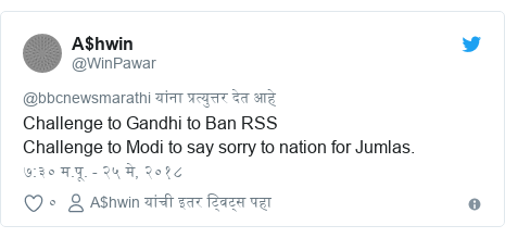 Twitter post by @WinPawar: Challenge to Gandhi to Ban RSSChallenge to Modi to say sorry to nation for Jumlas.