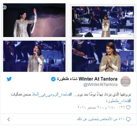 تويتر رسالة بعث بها @WinterAtTantora: برونقها الذي يزداد بهاءً يومًا بعد يوم...  #ماجدة_الرومي_في_العلا ضمن فعاليات #شتاء_طنطورة