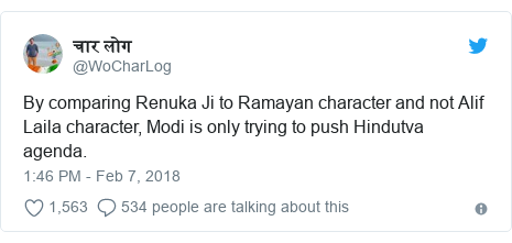 Twitter post by @WoCharLog: By comparing Renuka Ji to Ramayan character and not Alif Laila character, Modi is only trying to push Hindutva agenda.