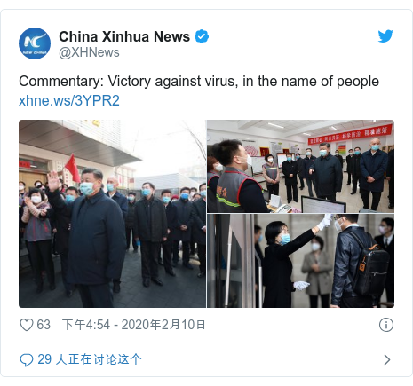 Twitter 用户名 @XHNews: Commentary  Victory against virus, in the name of people