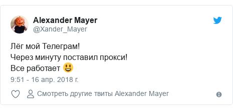 Twitter пост, автор: @Xander_Mayer: Лёг мой Телеграм!Через минуту поставил прокси!Все работает 😃