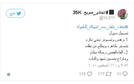 تويتر رسالة بعث بها @YL511