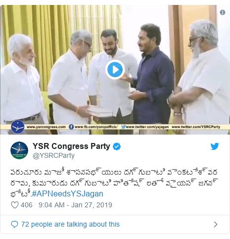 Twitter post by @YSRCParty: పరుచూరు మాజీ శాసనసభ్యులు దగ్గుబాటి వెంకటేశ్వర రావు, కుమారుడు దగ్గుబాటి హితేష్ లతో వైయస్ జగన్ భేటీ.#APNeedsYSJagan