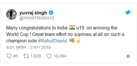 ट्विटर पोस्ट @YUVSTRONG12: Many congratulations to India 🇮🇳 u19  on winning the World Cup ! Great team effort no suprises at all on such a champion side #RahulDravid 👊🏽✌️