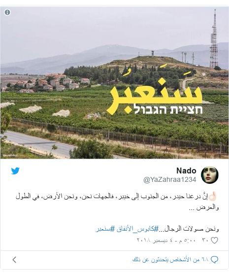تويتر رسالة بعث بها @YaZahraa1234: 👌🏻إنَّ درعنا حيدر، من الجنوب إلى خيبر، فالجهات نحن، ونحن الأرض، في الطول والعرض ...ونحن صولات الرجال...#كابوس_الأنفاق #سنعبر