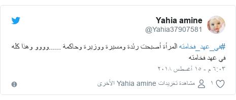 تويتر رسالة بعث بها @Yahia37907581: #في_عهد_فخامته المرأة أصبحت رئدة ومسيرة ووزيرة وحاكمة ......وووو وهذا كله في عهد فخامته