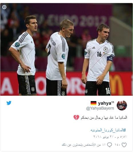 تويتر رسالة بعث بها @YahyaBayern: المانيا ما عاد بها رجال من بعدكم 💔 #المانيا_كوريا_الجنوبيه