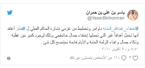 تويتر رسالة بعث بها @YaserBinhomran: #اختفاء_عبدالله_العذبه بأوامر وتخطيط من غزمي بشارة الحاكم الفعلي ل #قطر أعتقد أنها تحمل أهدافاً غير التي تحملها إختفاء جمال خاشقجي وذلك لوجود كبير بين عقلية وذكاء جمال وغباء الزلمة العذبة والأيام قادمة سيتضح كل شئ .