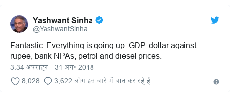 ट्विटर पोस्ट @YashwantSinha: Fantastic. Everything is going up. GDP, dollar against rupee, bank NPAs, petrol and diesel prices.