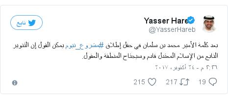 تويتر رسالة بعث بها @YasserHareb: بعد كلمة الأمير محمد بن سلمان في حفل إطلاق #مشروع_نيوم يمكن القول إن التنوير النابع من الإسلام المعتدل قادم وسيجتاح المنطقة والعقول.