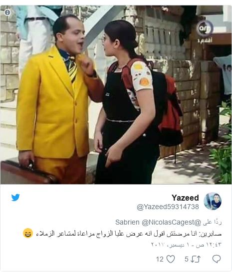 تويتر رسالة بعث بها @Yazeed59314738: صابرين  انا مرضتش اقول انه عرض عليا الزواج مراعاة لمشاعر الزملاء 😄