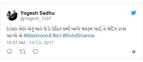 Twitter post by @Yogesh_1007: કેટલાક લોકો એવું માને છે કે રોહિત શર્મા આજે મશરૂમ ખાઈ ને બેટિંગ કરવા આવ્યો તો #MashroomEffect #RohitSharma