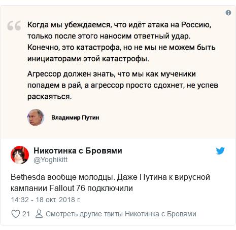 Twitter пост, автор: @Yoghikitt: Bethesda вообще молодцы. Даже Путина к вирусной кампании Fallout 76 подключили
