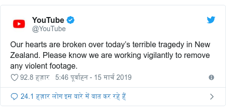 ट्विटर पोस्ट @YouTube: Our hearts are broken over today's terrible tragedy in New Zealand. Please know we are working vigilantly to remove any violent footage.