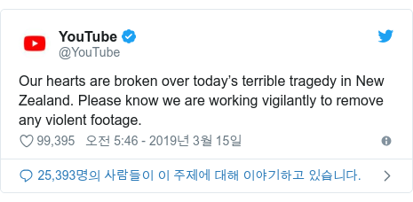 Twitter post by @YouTube: Our hearts are broken over today's terrible tragedy in New Zealand. Please know we are working vigilantly to remove any violent footage.