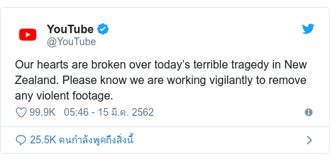 Twitter โพสต์โดย @YouTube: Our hearts are broken over today's terrible tragedy in New Zealand. Please know we are working vigilantly to remove any violent footage.