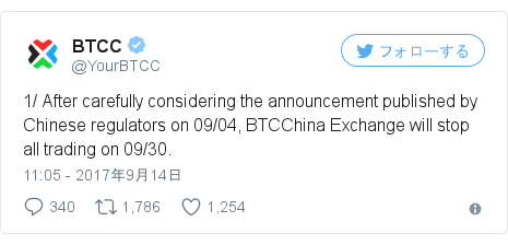 Twitter post by @YourBTCC: 1/ After carefully considering the announcement published by Chinese regulators on 09/04, BTCChina Exchange will stop all trading on 09/30.