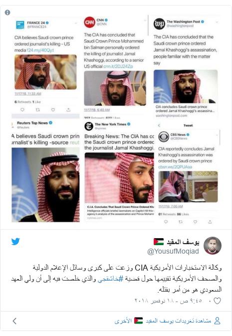 تويتر رسالة بعث بها @YousufMoqiad: وكالة الاستخبارات الأمريكية CIA وزعت على كبرى وسائل الإعلام الدولية والصحف الأمريكية تقييمها حول قضية #خاشقجي والذي خلصت فيه إلى أن ولي العهد السعودي هو من أمر بقتله.
