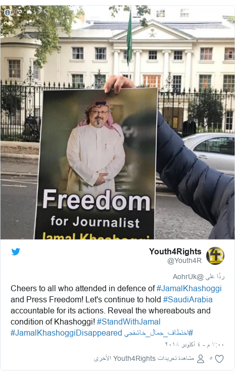 تويتر رسالة بعث بها @Youth4R: Cheers to all who attended in defence of #JamalKhashoggi and Press Freedom! Let's continue to hold #SaudiArabia accountable for its actions. Reveal the whereabouts and condition of Khashoggi! #StandWithJamal #JamalKhashoggiDisappeared #اختطاف_جمال_خاشقجي