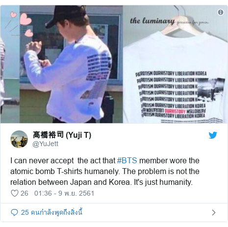 Twitter โพสต์โดย @YuJett: I can never accept  the act that #BTS member wore the atomic bomb T-shirts humanely. The problem is not the relation between Japan and Korea. It's just humanity.