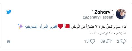 تويتر رسالة بعث بها @ZaharyHassan: كل عام و نحنُ جزء لا يتجزأ مِن الوطن 🇧🇭❤️#يوم_المرأة_البحرينية ✨