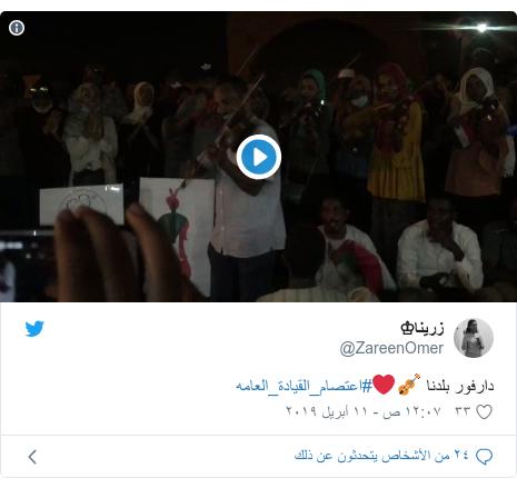 تويتر رسالة بعث بها @ZareenOmer: دارفور بلدنا 🎻❤️#اعتصام_القيادة_العامه