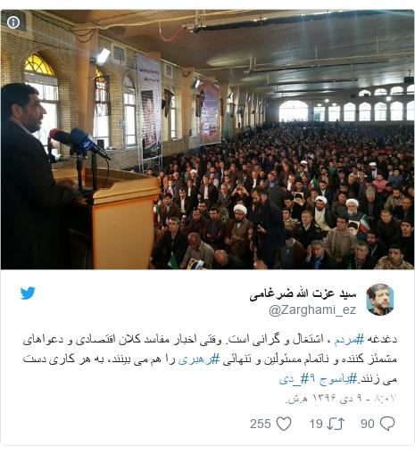 پست توییتر از @Zarghami_ez: دغدغه #مردم ، اشتغال و گرانی است. وقتی اخبار مفاسد کلان اقتصادی و دعواهای مشمئز کننده و ناتمام مسئولین و تنهائی #رهبری را هم می بینند، به هر کاری دست می زنند.#یاسوج #۹_دی