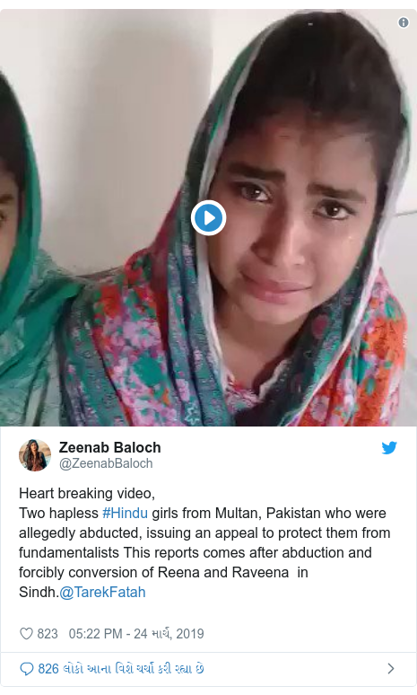 Twitter post by @ZeenabBaloch: Heart breaking video,Two hapless #Hindu girls from Multan, Pakistan who were allegedly abducted, issuing an appeal to protect them from fundamentalists This reports comes after abduction and forcibly conversion of Reena and Raveena  in Sindh.@TarekFatah