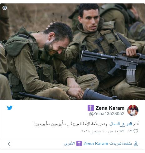 تويتر رسالة بعث بها @Zeina13523052: أنتم #درع_الشمال  ونحن قلعة الأمة العربية .. ستٌهزمون ستُهزمون!