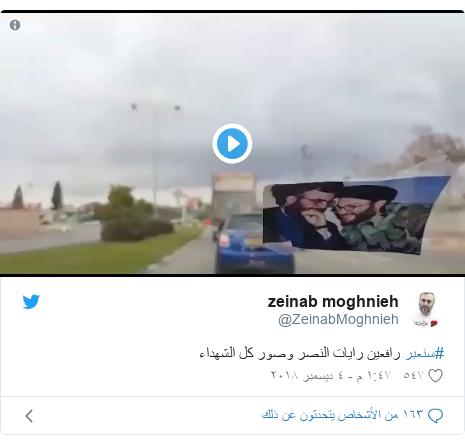 تويتر رسالة بعث بها @ZeinabMoghnieh: #سنعبر رافعين رايات النصر وصور كل الشهداء