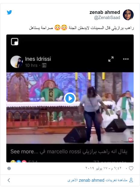 تويتر رسالة بعث بها @ZenabSaad: راهب برازيلي قال السمينات لايدخلن الجنة 😳😳 صراحة يستاهل