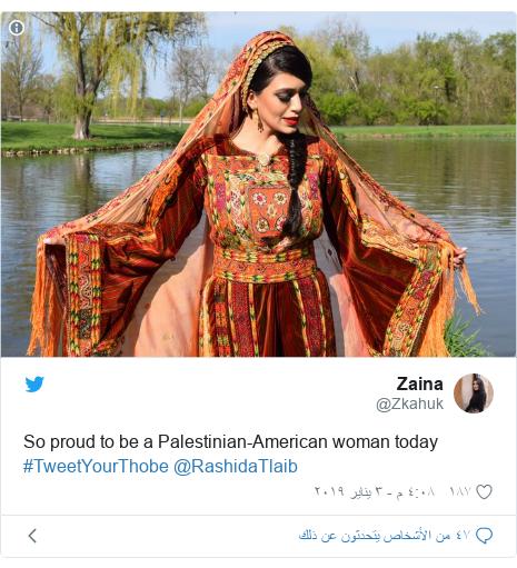 تويتر رسالة بعث بها @Zkahuk: So proud to be a Palestinian-American woman today #TweetYourThobe @RashidaTlaib
